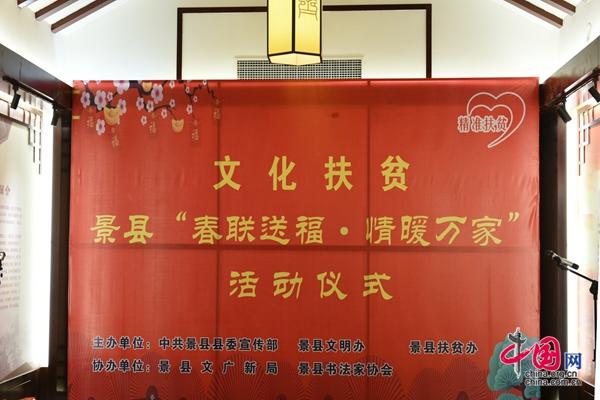 河北衡水景县:文化扶贫送春联 真情实意暖民心