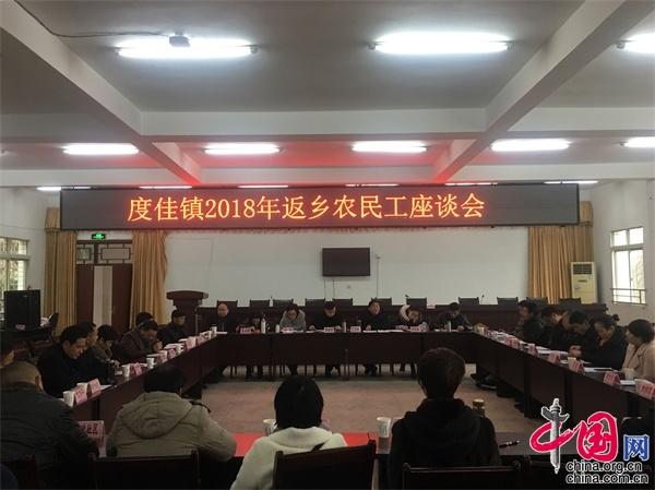 四川荣县度佳镇召开农民工座谈会