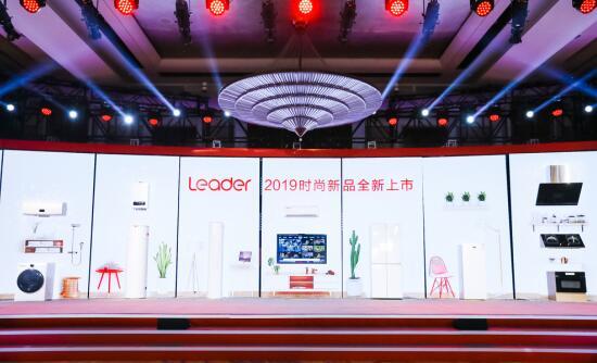 Leader杭州发布13款时尚智慧新品布局智
