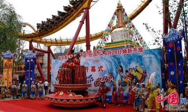北京欢乐谷五期·香格里拉正式对客开放