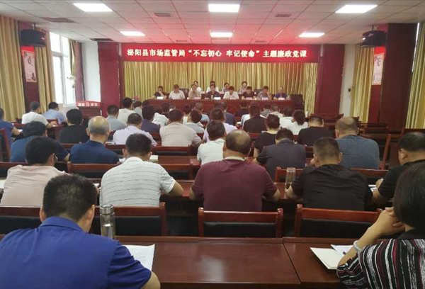 河南泌阳县课程劳动局开展以案促改动员工作小学技术监管与标准市场图片