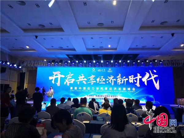 株洲高新区:举行首届中国动力谷共享经