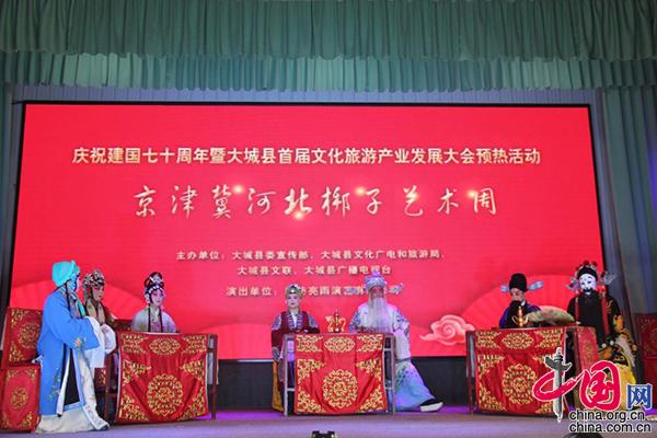 """大城县举办""""京津冀河北梆子艺术周""""首场演出"""