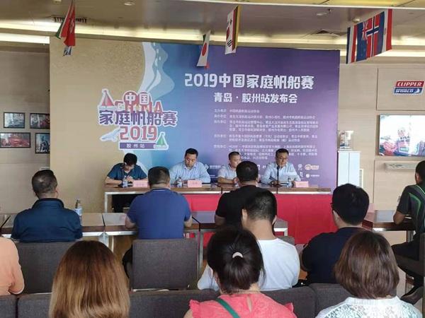 2019胶州站中国家庭帆船赛新闻发布会顺利召开