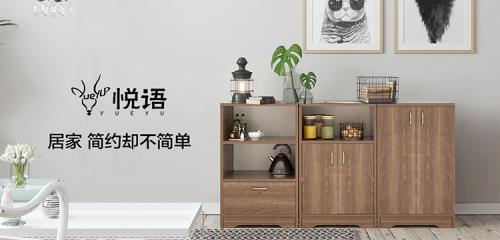悦语家居 有温度的设计让生活更