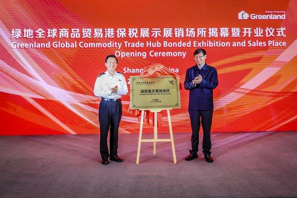上海首个保税展示展销场所亮相 绿地全球商贸港全