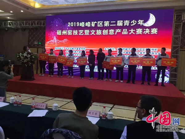 峰峰矿区为磁州窑技艺暨文旅创意