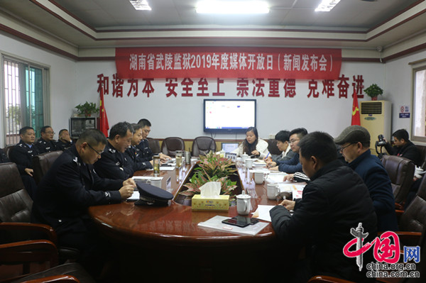 """湖南省武陵监狱举办媒体开放日活动 全面展示""""五大改造""""成果"""