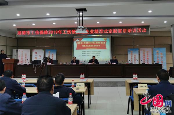 湘潭市举行工伤预防进企业精准式定制宣讲培训